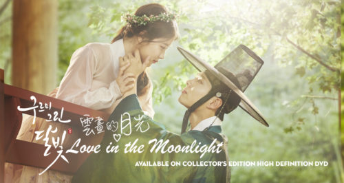 Love in the Moonlight poster