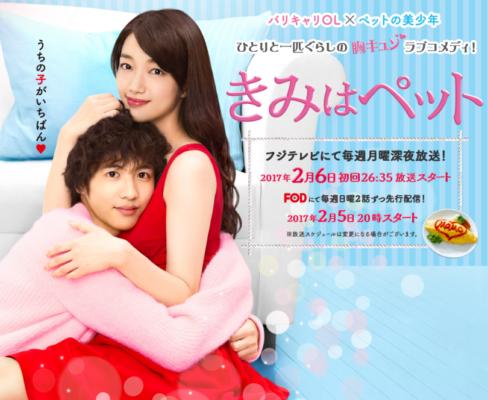 Kimi wa Petto poster