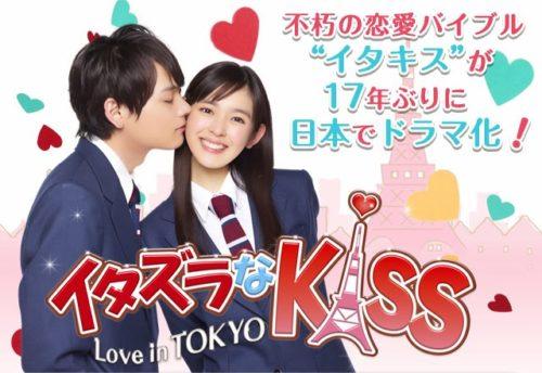 Mischievous Kiss Love in Tokyo poster