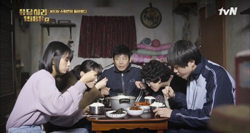 Reply 1988 poster